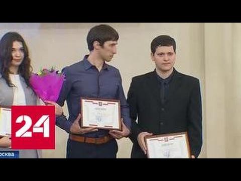 Молодым ученым вручили гранты и премии Правительства Москвы