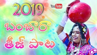 Gambar cover banjara teej song 2019 || teej banjara dj song || banjara teej song || banjara dj ||Djuday songs