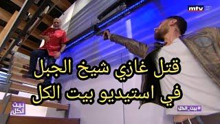 شاهين : أبي انت موتت يا أبي 😂😂 تمثيل مشهد قتل غازي في استيديو بيت الكل الهيبة الحصاد