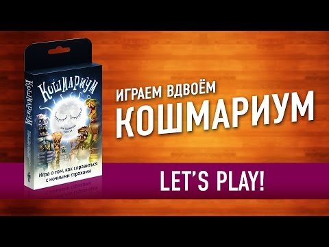 Настольная игра «КОШМАРИУМ» Играем в настольную игру // Lets play Nightmarium board game