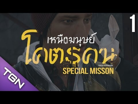 inFAMOUS SECOND SON - SPECIAL MISSON (1/2) | โคตรคนเหนือมนุษย์