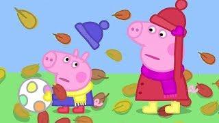 Свинка Пеппа на русском все серии подряд | Осенний ветер | Мультики
