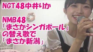NGT48の「りか姫」こと中井りかさんが、NMB48の「まさかシンガポール」...