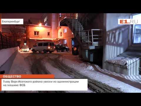 Главу Верх-Исетского района увезли из администрации на машине ФСБ