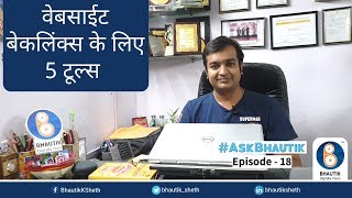 5 SEO Tools to Check The Website BackLinks | Ask Bhautik Episode 18 (Hindi)
