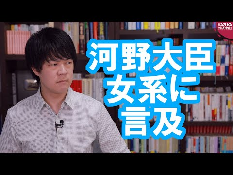 2020/08/27 河野太郎防衛大臣が女系天皇に言及でポスト安倍レースから脱落か…