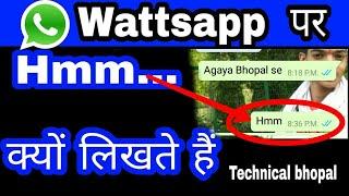 Hmm का क्या मतलब होता है    WhatsApp पर सबसे ज्यादा इस्तेमाल किए जाने वाला शब्द Hmm