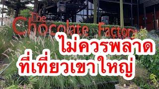 The Chocolate factory khao Yai | เที่ยวเขาใหญ่ [4K]