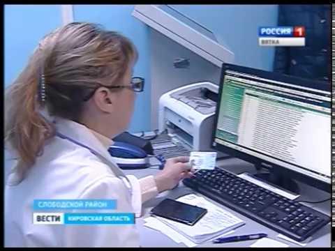 Электронная регистратура и КМИС в поликлиниках Слободского района
