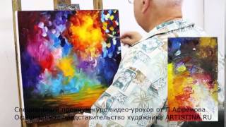 Мастер-класс Леонида Афремова (демо)