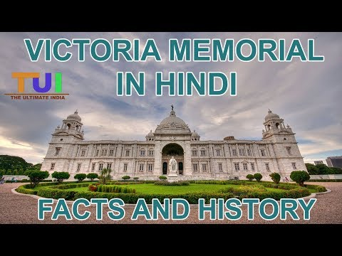 Victoria Memorial Facts & History In Hindi | Travel And Places | The Ultimate India