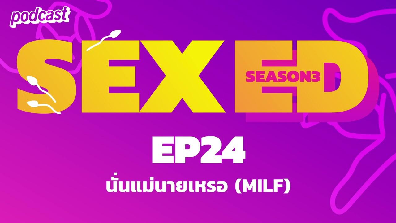 echo podcast   SEXed   EP24 นั่นแม่นายเหรอ (MILF)