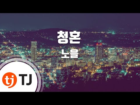 Propose 청혼_Noel 노을_TJ노래방 (Karaoke/lyrics/romanization/KOREAN)