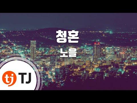 Propose 청혼_Noel 노을_TJ노래방 (Karaoke/lyrics/romanization/KOREAN)