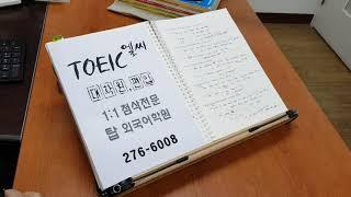 전주토익학원 TOEIC 편입 취업 첨삭 RC LC 승진…