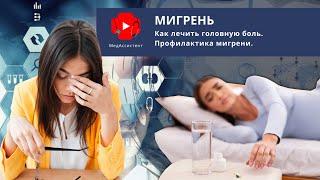 Мигрень Как лечить головную боль Профилактика мигрени