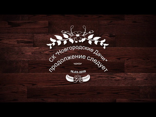 Завершено строительство каркасного дома без внутренней отделки и утепления в Новгородском районе.
