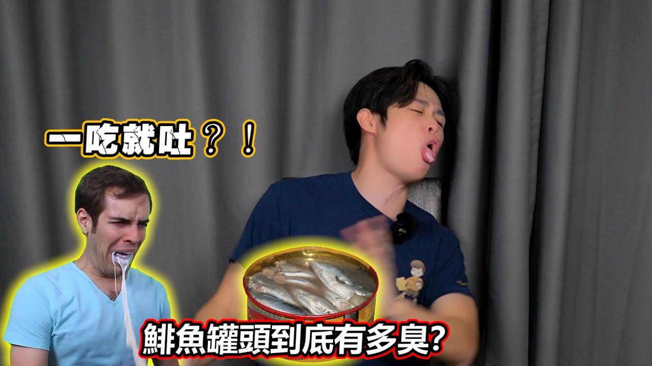 世界上最臭的食物!鯡魚罐頭到底有多臭?我一口都吃不了