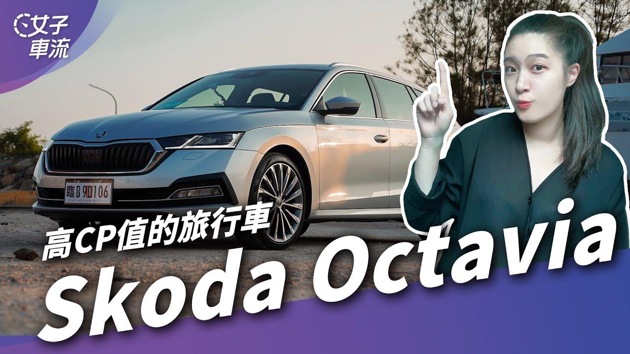 Skoda Octavia Combi 這價錢太強!不到百萬的進口旅行車? 豪華、科技向上直逼|試駕去哪兒