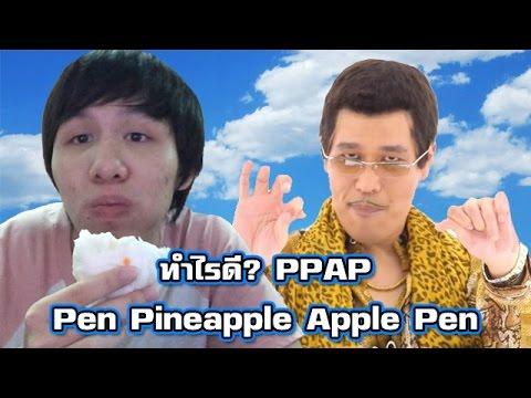 ไม่มีอารมณ์ทำอะไรเลยทำไงดี? กวนตีน 【PPAP】Pen Pineapple Apple Pen