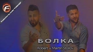 Robert & Martin Stoilov - БОЛКА