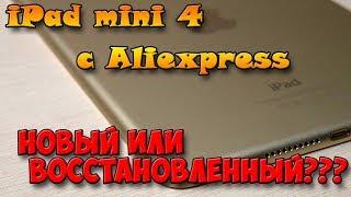 IPAD MINI 4 с Aliexpress! Новый или восстановленный? Распаковка.