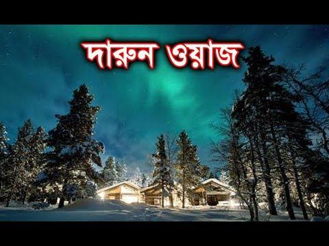 kasem siddique waz ।। Waj Bangla New