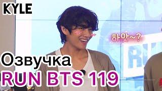 [Озвучка by Kyle] RUN BTS - 119 Эпизод 'Фотоистория' 2 часть
