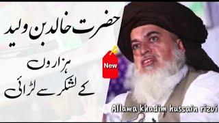 Khalid Bin Waleed Byan Allama Khadim Hussain Rizvi New Whatapp Status