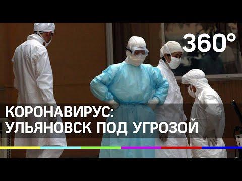Ульяновск под натиском китайцев и вируса, план по спасению есть у Роспотребнадзора