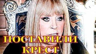 На браке Пугачевой поставили крест!  *новости шоу бизнеса*
