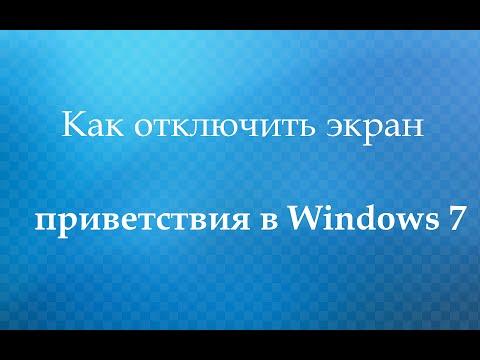 Как отключить экран приветствия в Windows 7