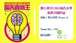 Publication Date: 2019-10-24 | Video Title: Team 150 聖言中學