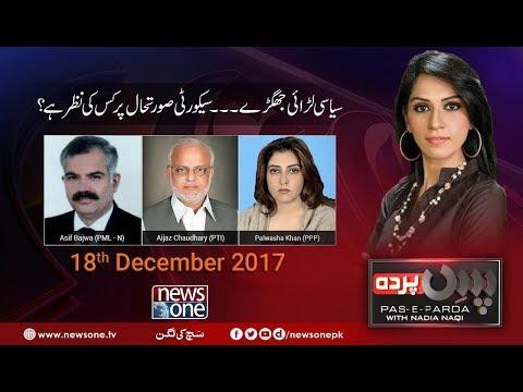 Pas E Parda - 18 December-2017 - News One