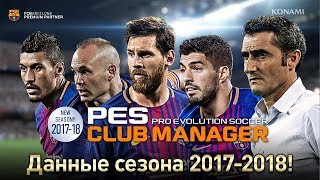 PES CLUB MANAGER (2017/18) русский