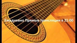 Песни под гитару Бессмертный Высоцкий. Дурацкий сон ...TB №123