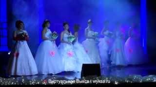 Выкса. 'Шоу Невест - 2015'