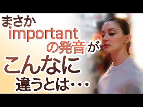 意外と複雑!「important」の発音方法を5分で解説《サマー先生の英語発音講座#51》