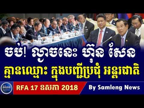 លោក ហ៊ុន សែន គ្មានឈ្មោះប្រជុំលើ ឆាកអន្តរជាតិ, Cambodia Hot News, Khmer News