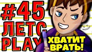 Lp. #Пробуждение #45 МОЯ ПЕРВАЯ ПРАВДА • Майнкрафт