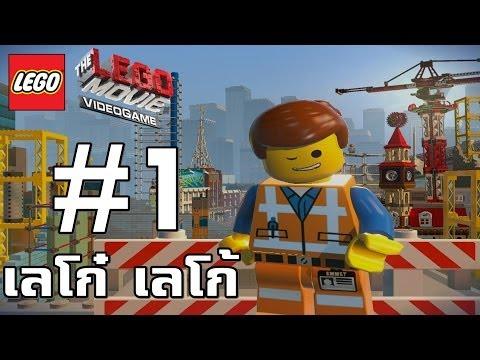TGC | LEGO The Movie#1 - เลโก๋ เลโก้