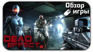 Видео обзор игры Dead Effect 2 на ПК (шутер, 2016)