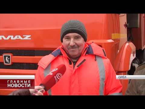 В Орловскую область поступила новая коммунальная техника