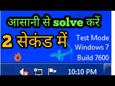 how to remove test mode windows 7 build 7600