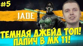 ТЕМНАЯ ДЖЕЙД ЛУЧШЕ! ПАПИЧ В MK11! #5 [Mortal Kombat 11]