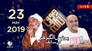 Sufi Online with Younus AlGohar | ALRA TV | 23 May 2019