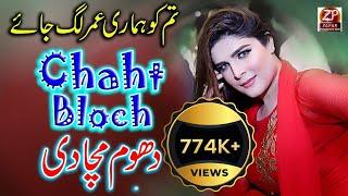 Tumko Hamari Umar Lag Jaye - Chahat Bloch - New Show Dance 2019 - Zafar Production Offcial