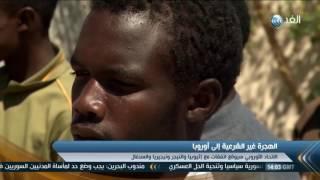 اتفاق أوروبي مع 'مالي' للحد من الهجرة غير الشرعية .. فيديو