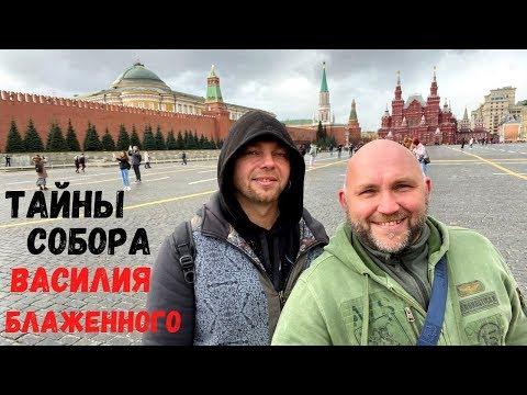 Тайны собора Василия