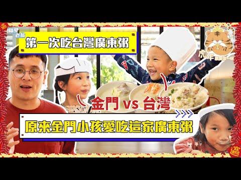 【金門人反應系列】原來金門小孩最愛吃這家廣東粥|傳說中的廣東粥對決|金門vs台灣美食|金門必吃美食